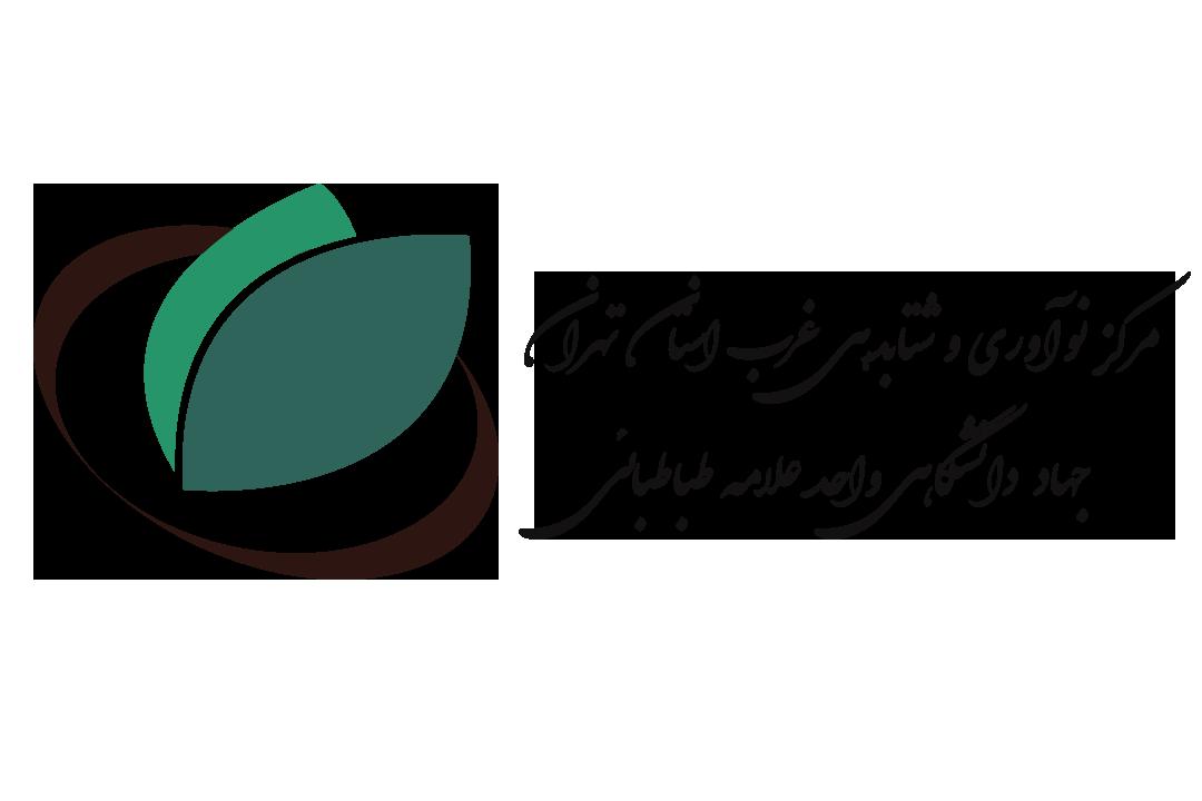 مرکز نوآوری و شتابدهی غرب استان تهران منش