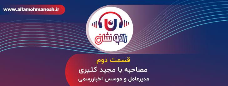 رادیو-نشان-قسمت-دوم-مصاحبه-با-مجید-کثیری-اخبار-رسمی